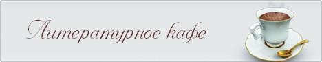 Литературное кафе. Сайт для поэтов и писателей